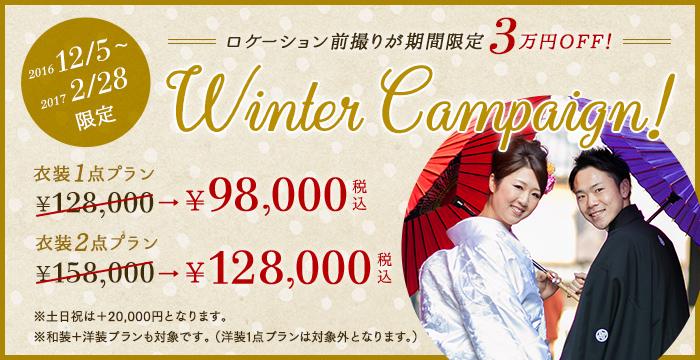 img_news_winter_201612:5-2:28_kyoto